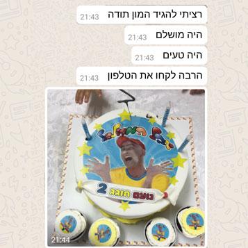 המלצות-עוגת-יובל