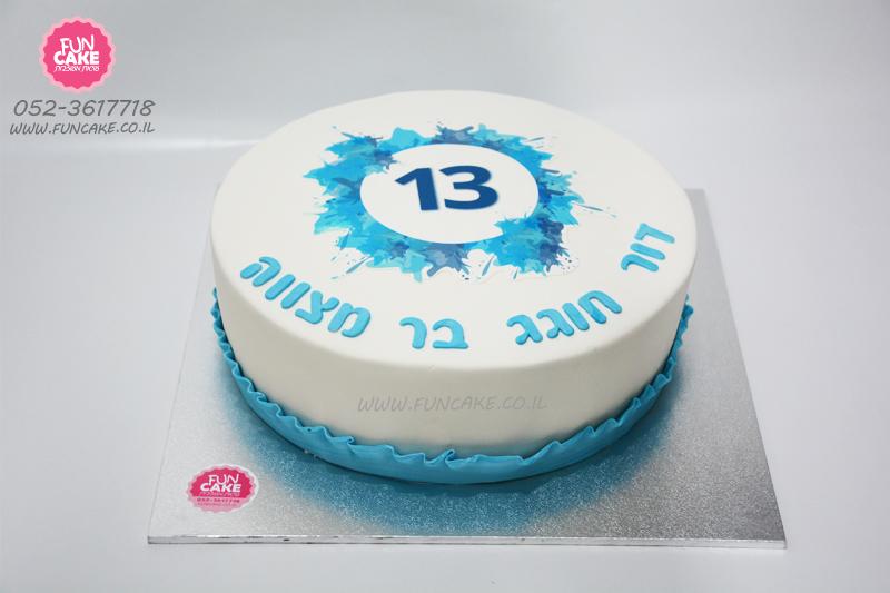 עוגת לוגו לבר מצווה