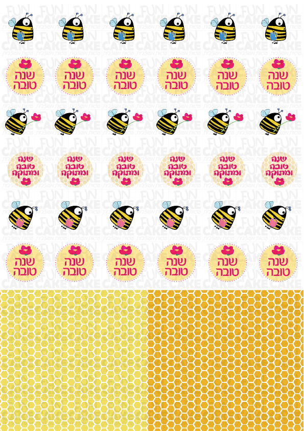 שנה טובה דבורים